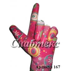 Перчатки нейлон Гламур с нитрилом, код 167