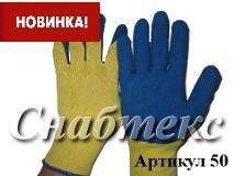 Перчатки хб с латексом тройное покрытие в Крыму, в  Симферополе, в Керчь