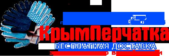 Вперчатках - рабочие перчатки в Крыму, в Симферополе, в Севастополе