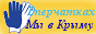 Вперчатках в Крыму, в Симферополе, в Севастополе